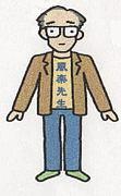 風楽研究所(風楽法)