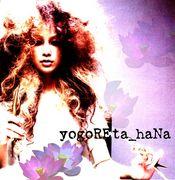 yogoREta_haNa