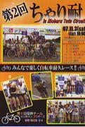 ちゃり耐 【自転車2時間耐久】