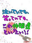 商大キャッツアイ(WP編)