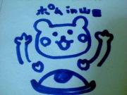 ☆ポムの樹in山田☆