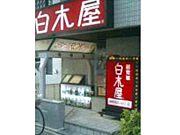 ☆白木屋桂西口駅前店☆