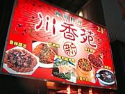 川香苑(四川料理)