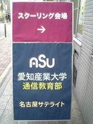 ASU短期大学通信教育部
