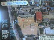 名古屋市立正色小学校