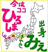 三重県出身の広島県民!!