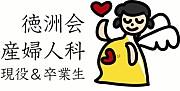 福岡徳洲会産婦人科現役&卒業生