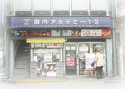 関内アカデミー