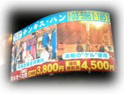 2月17日モンゴル祭