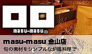 masu-masu金山店(マスマス)