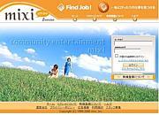 mixi会員限定コミュニティ