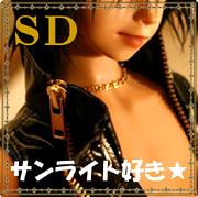 SD・サンライト好き★