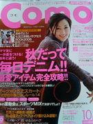 Como(コモ)