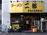 ラーメン 二郎 小滝橋店