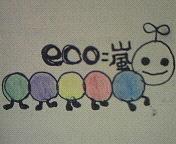 eco=嵐