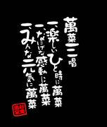 網走「萬菜房」 バンザーイ !!