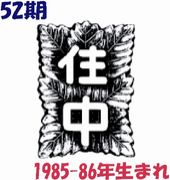 住中52期生会(1985-86年生まれ)