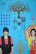 増田貴久主演★雨の日の森の中