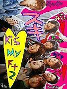 大学生専門学校生のKis-My-Ft2担