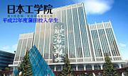 H22年度日本工学院蒲田校入学生