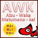 AWK 会津若「松」「者」の会