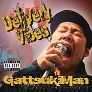 GATTSUKI MAN (ガッツキマン)