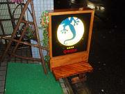 南国酒家 Gecko (ゲッコー)