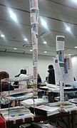 横浜新聞研究所