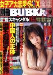 別冊BUBKA