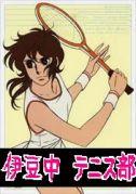 伊豆中央高校☆テニス部