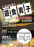 東京 京橋 遊食男子(Gay Only)