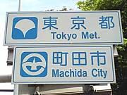 町田市を神奈川県にする会