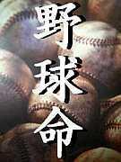 TKGー野球しようぜっの会
