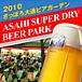 札幌ビアガーデン2010-ASAHI-