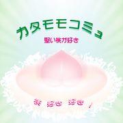 カタモモコミュ(堅桃コミュ)
