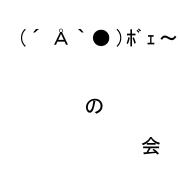 (´Å`●)ボェ〜の会
