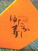 たぼの寿司