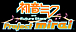 初音ミク Project mirai