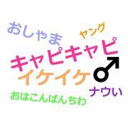 死語大好き(for gay)