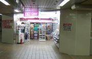 ココストア《地下鉄星ヶ丘駅店》