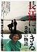 長江にいきる 秉愛の物語