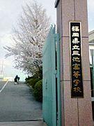 福岡県立三池高等学校第60回生
