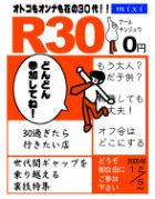R30(30代から☆)
