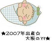★2007年出産☆大阪のママ★
