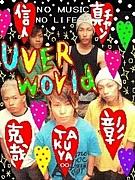 UVERworldの音楽・ノリが好き