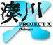 湊川 project