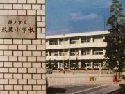 瀬戸市立效範小学校