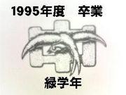 山中湖中学校1995年度卒業