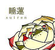 睡蓮 〜suiren〜