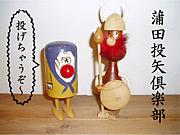蒲田投矢倶楽部